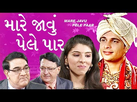 Video Mare Javu Pele Paar - 1st Ever Gujarati Natak on Jain Diksha Mahotsav | Rajendra Butala download in MP3, 3GP, MP4, WEBM, AVI, FLV January 2017