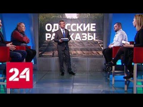 Одесские рассказы: как живет город спустя четыре года после бойни в Доме профсоюзов - Россия 24 - DomaVideo.Ru