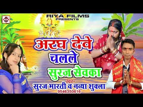 Video सवा लाख के साडी भीजे - Swa Lakh Ke Saree Bhije - Suraj Bharti & Navya Shukla - Chhath Geet 2017 download in MP3, 3GP, MP4, WEBM, AVI, FLV January 2017