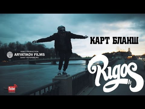 Rigos – Карт Бланш
