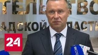 Бывший калининградский губернатор назначен замдиректора ФСБ
