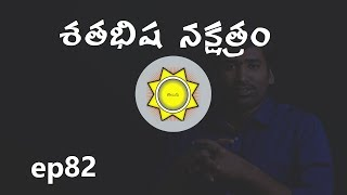 Video Shatabhisha Nakshatra | Learn Astrology in Telugu | ep82 MP3, 3GP, MP4, WEBM, AVI, FLV Desember 2018