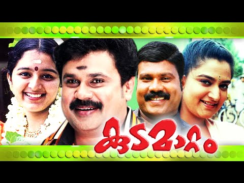 Malayalam Full Movie - Kudamattam - Dileep With Manju warrier [HD]