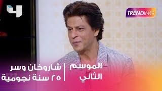 Video Shah Ruh Khan in studio سر نجومية 25 سنة في بوليوود MP3, 3GP, MP4, WEBM, AVI, FLV Desember 2018