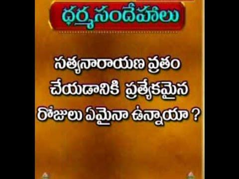 Any Special Day did Perform Satyanarayana Vratam   Dharma sandehalu - Episode 529_Part 1