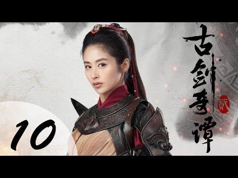 【ENG SUB】古剑奇谭二 10   Swords of Legends II EP10(付辛博、颖儿、李治廷、张智尧主演)