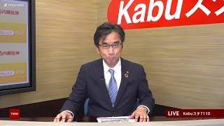 Kabuスタ7110東京マーケットワイド 10月22日 内藤証券 浅井 陽造さん
