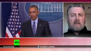 Экс-сотрудник ЦРУ и Госдепа о санкциях против РФ: Белый дом демонстрирует идиотское поведение