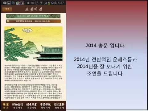 Video of 2014년 토정비결,용한 토정비결◆이지함의 토정비결◆