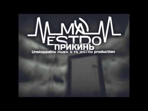 M()eSTRo - Прикинь (Unstoppable music & M()eSTRo Prod.) (видео)