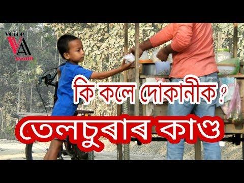 Assamese Funny Video Telsura/ assamese comedy video/ voice assam
