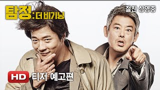 Nonton '탐정: 더 비기닝' 티저 예고편 Film Subtitle Indonesia Streaming Movie Download