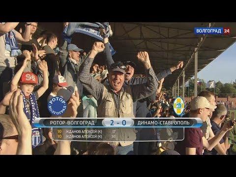 "28 мая 2017. ""Ротор-Волгоград"" - ""Динамо"" (Ставрополь)"