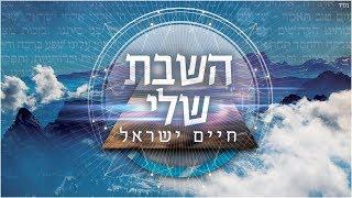 הזמר חיים ישראל השבת שלי