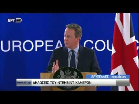 Κάμερον: Η Βρετανία θα αποχωρήσει από την Ε.Ε. αλλά δεν θα γυρίσει την πλάτη στην Ευρώπη