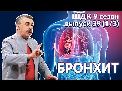 Бронхит - Доктор Комаровский