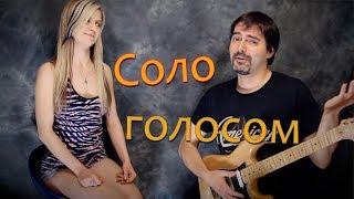 Ася это http://вокал-онлайн.рф/Skype: Vocal-coachуроки вокала по интернетуFB: https://www.facebook.com/Vokal.onlain/Inst: https://www.instagram.com/asya.music/-Ася Багдасарова поет в 12 стилях: https://youtu.be/xtgyf1SbvxcГитара: LBstrat (Fokin Modern Rail Bridge pickup)Кабель: Humble-Bee Corona-Поддержи канал Deussoftwebru 100 рублями! https://money.yandex.ru/to/4100134876986Номер Яндекс-кошелька: 4100134876986 - Спасибо!--Видео Ивана Deus'a Сыромятникова. Страничка ВКонтакте: http://vk.com/ivandeus