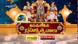 Tirumala Brahmotsavam |  Hamsa Vahana Seva Performed For Lord Venkateswara