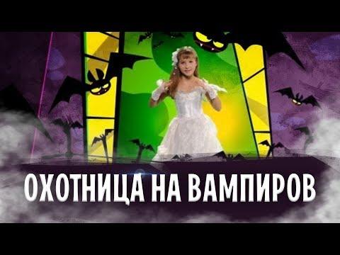 Варя Стрижак. Песня Охотницы На Вампиров