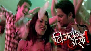 Ishkachi Boat- Item Song- Marathi Movie 'Vijay Aso'- Chinmay Mandlekar, Namrata Gaikwad[HD]