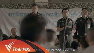 สารพันเพลงลูกทุ่ง ศิลป์สโมสร - พี่ชาย My Hero สังคมไทยในสายตาผู้กำกับต่างชาติ