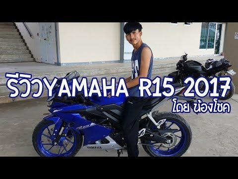 รีวิวYAMAHA YZF-R15 2017 โดยน้องโชค [อุดรธานี]
