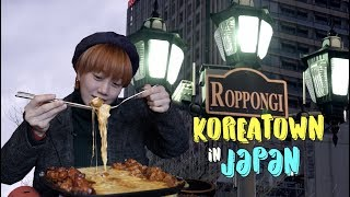 Video KOREATOWN IN JAPAN #04 MP3, 3GP, MP4, WEBM, AVI, FLV April 2019