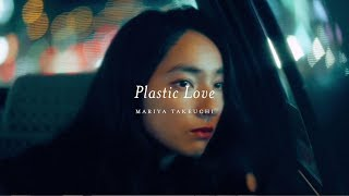 竹内まりや 「Plastic Love」Short ver.