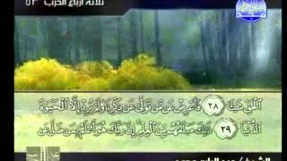 HDالقرآن كامل الحزب 53 الشيخ عبد الباري محمد
