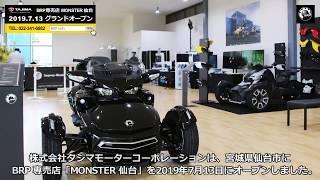 サムネイル-「MONSTER 仙台」仙台市泉区に7月13日オープン