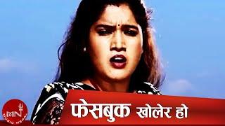 Facebook Kholera Ho by Rameshraj Bhattarai , Yamlal Parajuli & Purnakala B