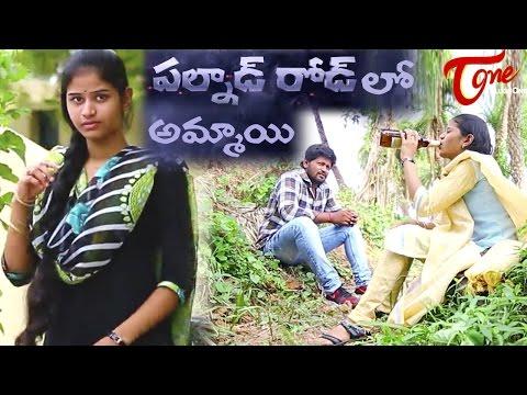 Palnad Road Lo Ammai | Telugu Short Film 2016 | Directed by SathhishSae | #TeluguShortFilms