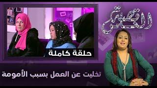 Kissat nas 02/12/2015 قصة الناس :تخليت عن العمل بسبب الأمومة