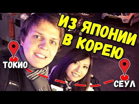 Из Японии в Корею. Неожиданный К-рор и как мы замерзли в Сеуле - DomaVideo.Ru