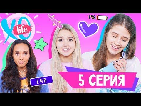 XO LIFE / ПОСЛЕДНЯЯ СЕРИЯ / 5 СЕРИЯ (видео)
