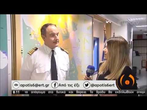 Επιφυλακή και αυξημένη ετοιμότητα από το Λιμενικό στα θαλάσσια σύνορα | 03/03/2020 | ΕΡΤ