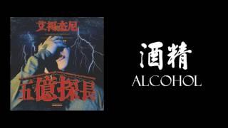 Download Lagu (高音質) 艾福杰尼 After Journey  - 酒精 ALCOHOL Mp3