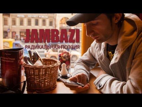«Радикальная Поэзия» 2 Сезон: Jambazi (2012)