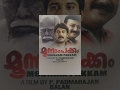 Moonnam Pakkam Malayalam  Full Movie