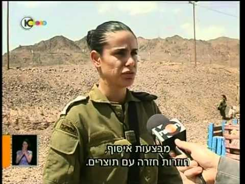 Introducing the new special unit of Israeli army patrol alon