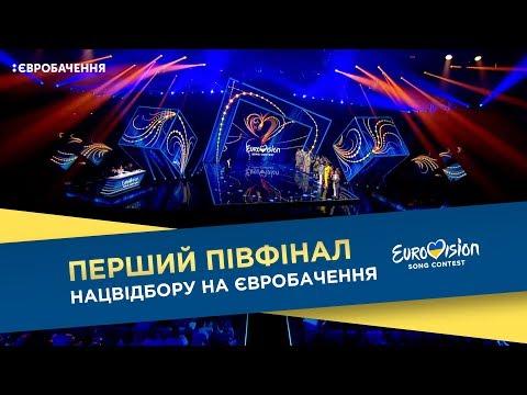 Нацвідбір на Євробачення-2018. Перший півфінал (видео)