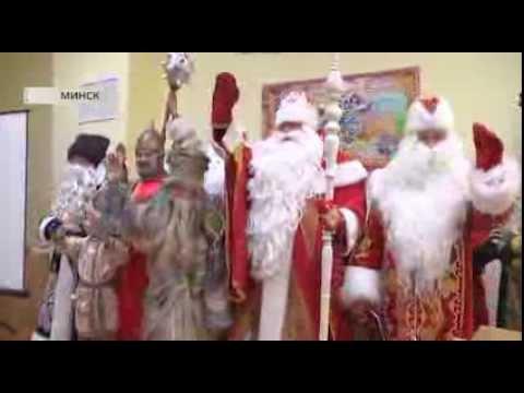 Деды Морозы подписали свой сказочный таможенный союз