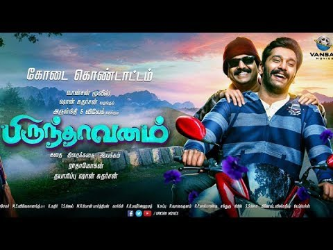 Brindavanam Movie Review | Cauvery Talkies