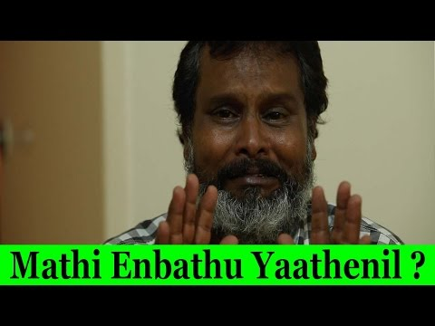 Mathi Enbathu Yaathenil ? Watch Th ..