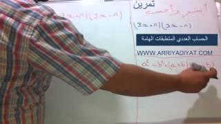 ثالتة إعدادي - الحساب العددي المتطابقات الهامة : تمرين 5