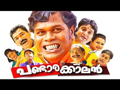 new malayalam comedy full movie | Pandarakaalan (പണ്ടാരക്കാലൻ)| Pashanam Shaji comedy show |