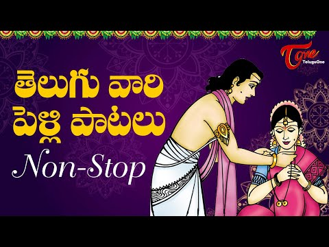 అందమైన అచ్చ తెలుగు పెళ్ళి పాటలు..| Telugu Trad