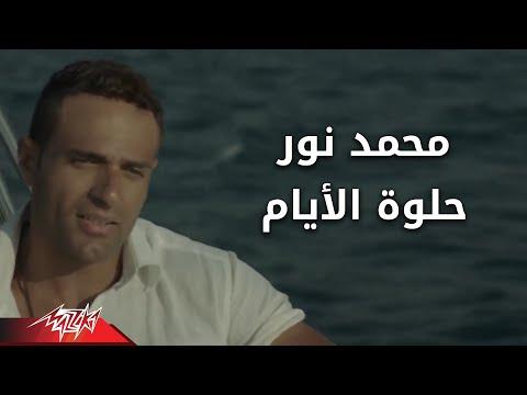 """محمد نور يطرح فيديو كليب """"حلوة الأيام"""""""