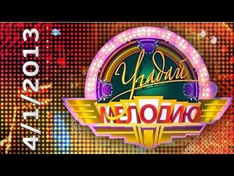 Угадай Мелодию (4.1.2013) Первый HD
