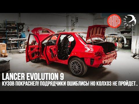 Lancer Evolution 9 - Кузов покраснел! Подрядчики ошиблись! Но колхоз не пройдет...